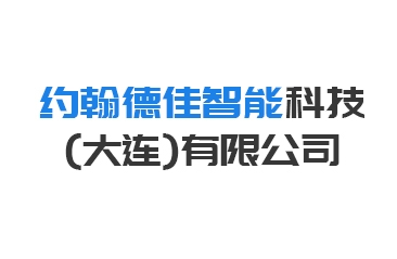 约翰德佳智能科技(大连)有限公司