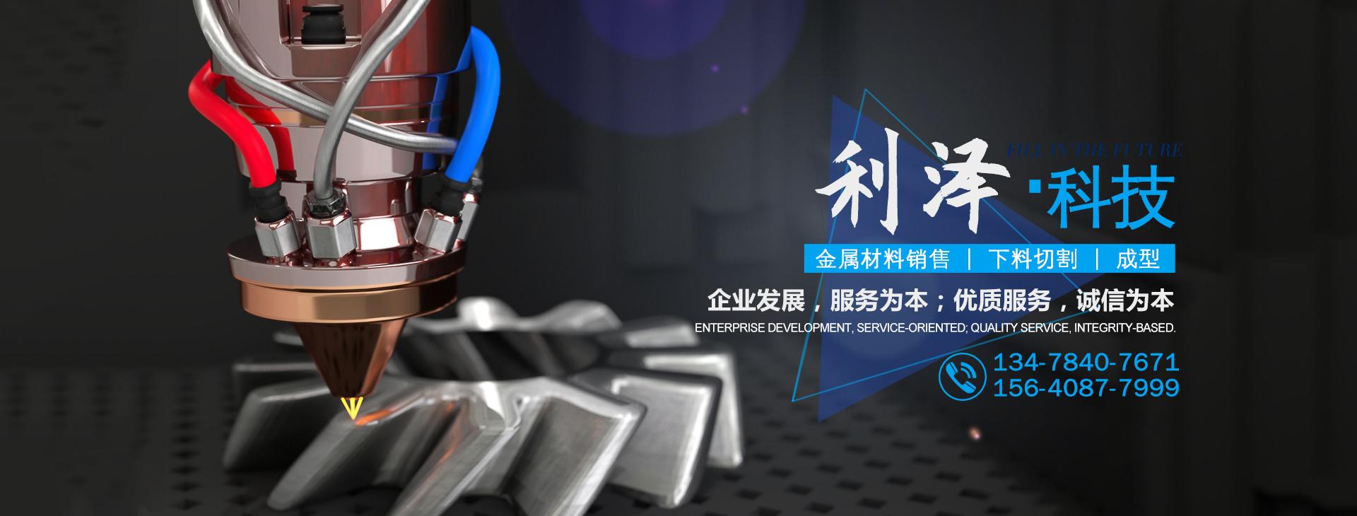 亿博国际游戏平台激光切割