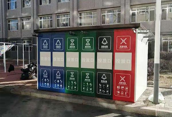 垃圾回收房